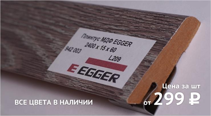 Плинтус Egger МДФ