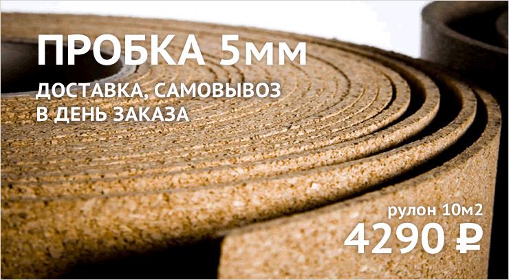 Рулонная пробковая подложка 5 мм